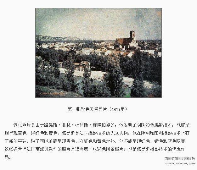 第一张彩色风景照片(1877年)