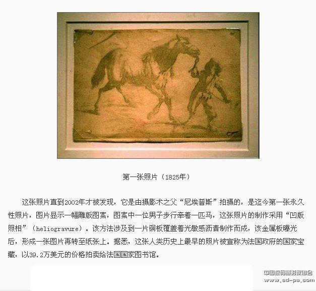 """第一张照片由摄影之父""""尼埃普斯""""拍摄(1825年)"""