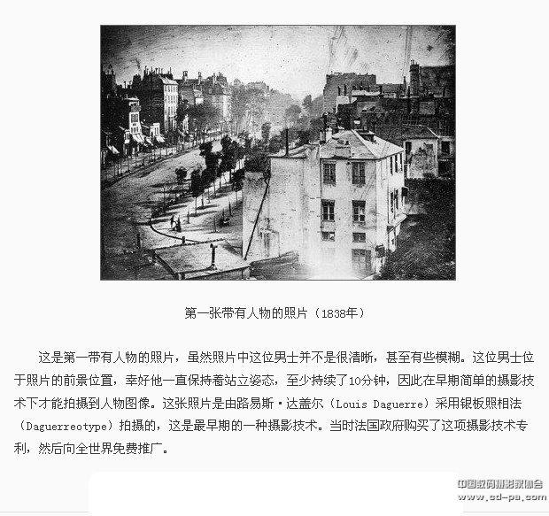 第一张带有人物的照片(1838年)