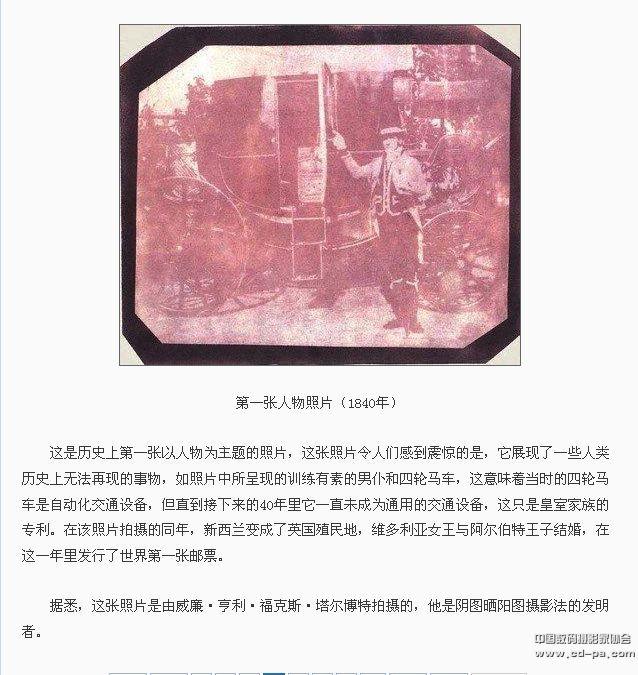 第一张人物照片(1840年)历史上第一张以人物为主题的照片
