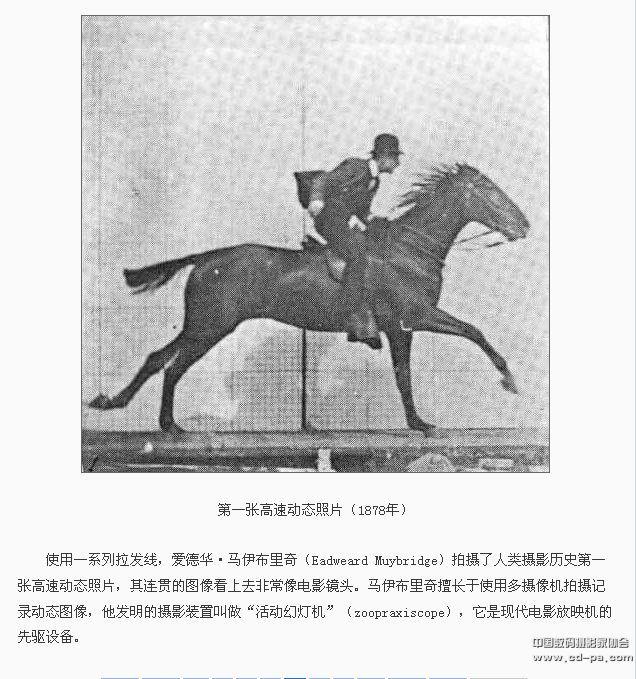 第一张高速动态图片(1878年)