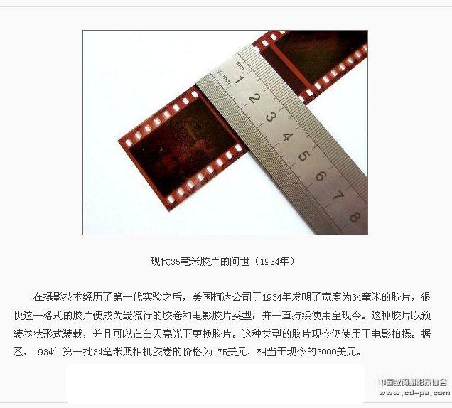 现代35毫米胶片的问世(1934年)