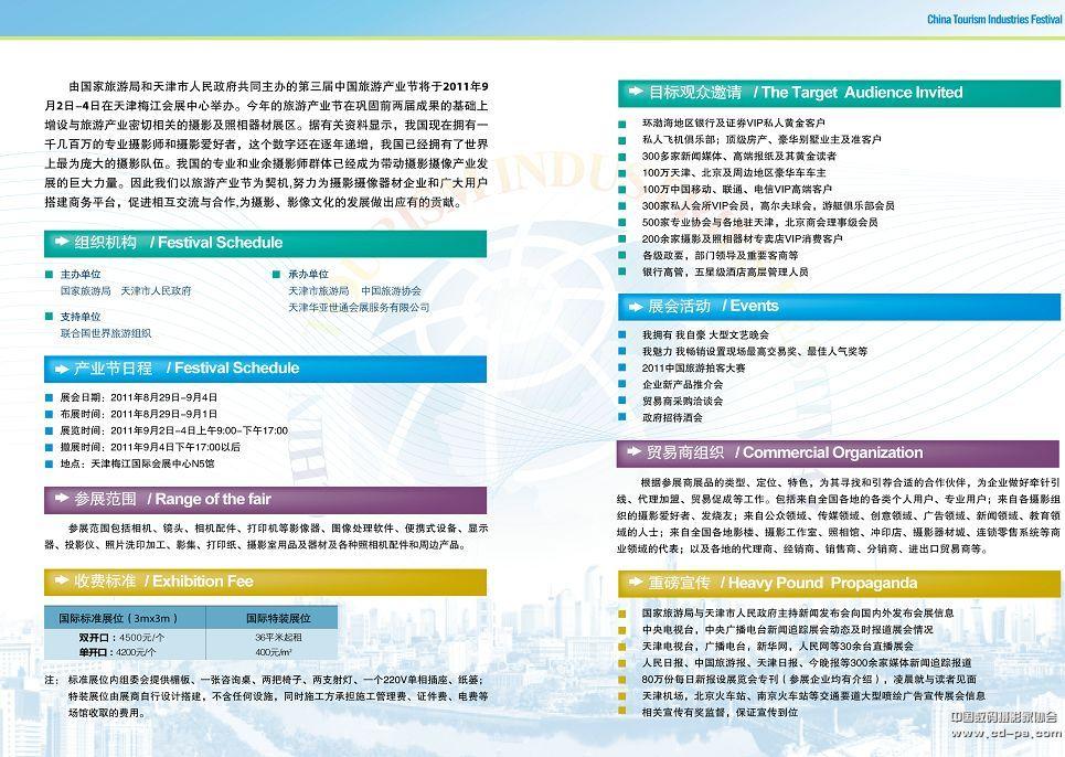 2011中国旅游产业博览会 - cd-pa - 逐影随行
