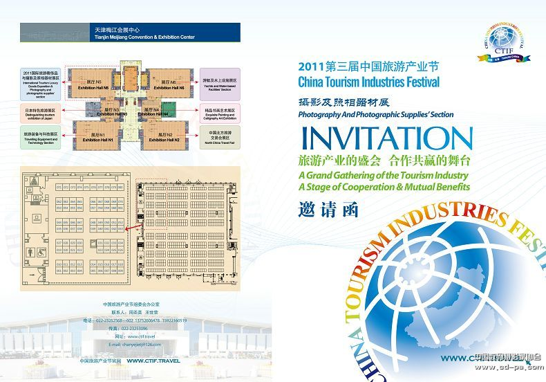 2011第三届中国旅游产业节-摄影及照相器材展 - cd-pa - 逐影随行