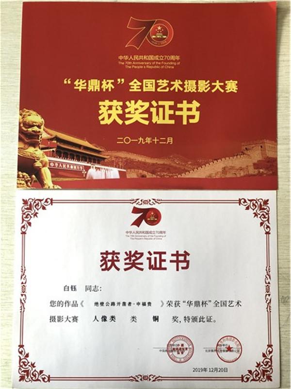 """新闻资讯_""""米泊杯""""""""华鼎杯""""获奖证书展览 - 摄影新闻 - 数码摄影网 ..."""